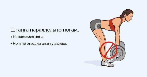 Румынская становая тяга расположение штанги
